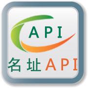 名址API