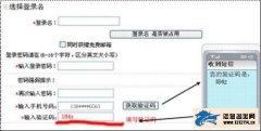 12114巧解网站会员注册手机验证难题
