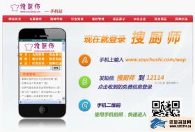 """""""搜厨师""""借助12114信息名址建立网络厨师大联盟"""