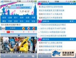 移动MM开辟体育盛事专题 助你手机看赛事