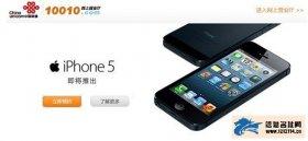 联通iPhone5预售遭疯抢 网厅半小时破5000台