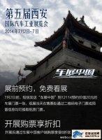"""西安车展将开幕 发送""""车展中国""""到12114免费预约门票"""